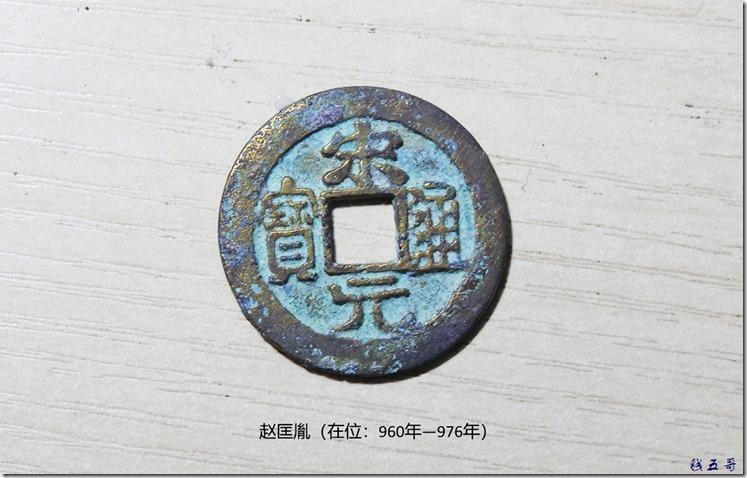 1赵匡胤(在位:960年—976年)