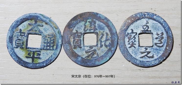 2宋太宗(在位:976年—997年)