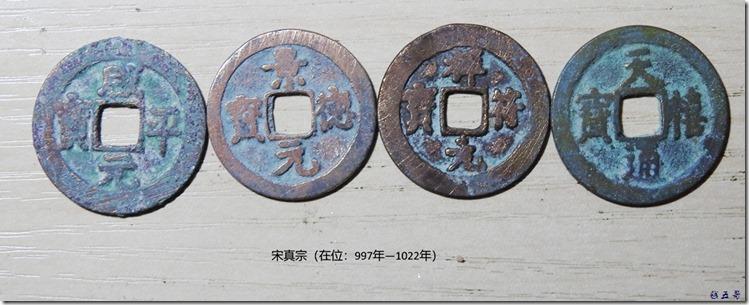 3宋真宗(在位:997年—1022年)