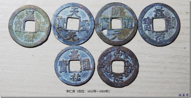4宋仁宗(在位:1022年—1063年)