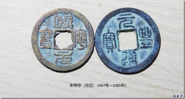 6宋神宗(在位:1067年—1085年)