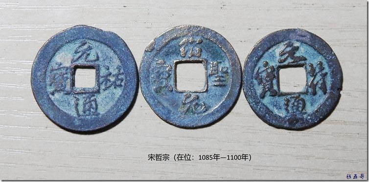 7宋哲宗(在位:1085年—1100年)