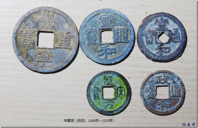 8宋徽宗(在位:1100年—1125年)