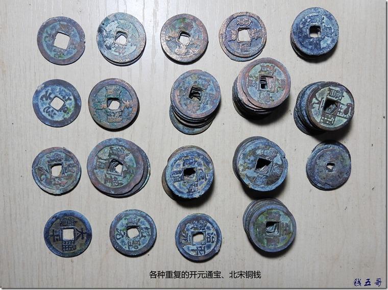 9各种重复的开元通宝和北宋钱