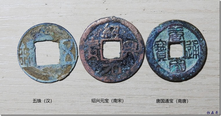 a五铢 绍兴 唐国