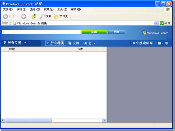 windowssearch